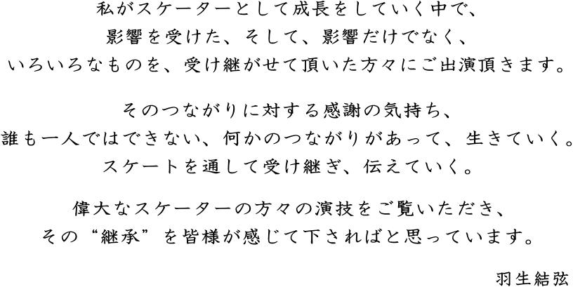 【IDあり】別館★羽生結弦&オタオチスレpart20 YouTube動画>6本 ->画像>331枚